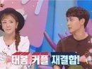 """Choi Tae Joon """"thả thính"""" """"vợ cũ"""" Bomi (Apink) trên Hello Counselor"""