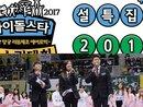 Không phải tạm hoãn ghi hình mà 'Idol Star Athletics Championship 2017' đứng trước nguy cơ không phát sóng