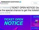 Và đây là những điều bạn cần nắm để 'săn' vé MAMA 2017: Fan có thể tràn vào tận thảm đỏ với giá vé dưới 3,3 triệu