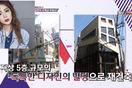 """Đây chính là """"Đại gia bất động sản"""" số 1 trong giới idol Kpop!"""