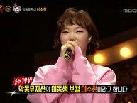 Xúc động với lời tâm sự của Soo Hyun (AKMU) dành cho anh trai trên show hát giấu mặt