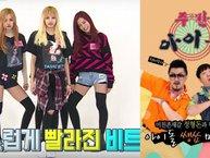 Tổng hợp 11 màn Random Play Dance hài hước nhất Weekly Idol