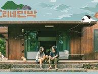 Vợ chồng Lee Hyori lần thứ hai lên tiếng khẩn cầu mọi người ngừng ghé thăm ngôi nhà của họ ở Jeju
