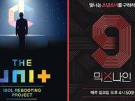 Sự khác biệt trong phản ứng của khán giả dành cho The Unit và MIXNINE sau 1 tháng phát sóng: Vì đâu nên nỗi?