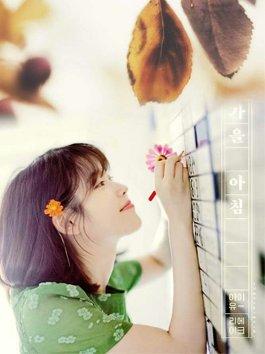 Hơn 1 ngày phát hành, 'Autumn Morning' chính thức mang về danh hiệu Certified All-Kill cho IU