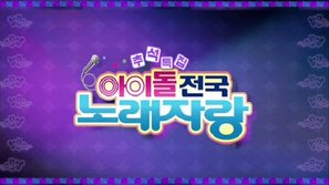 Idol National Singing Contest 2015