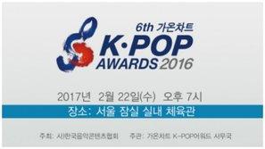 Gaon Chart Kpop Awards lần thứ 6