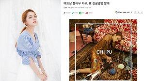 Chi Pu ra mắt tại Hàn Quốc