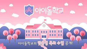 """Một tuần trước khi lên sóng, show sống còn """"Idol School"""" bị cáo buộc đạo nhái quảng cáo Nhật Bản"""