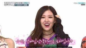 Rosé (BLACKPINK) đáp lại nguyện vọng hợp tác của IU trong Weekly Idol