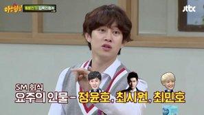 Kim Heechul tiết lộ lý do không một ai trong nhà SM dám ngồi cạnh Yunho, Siwon và Minho
