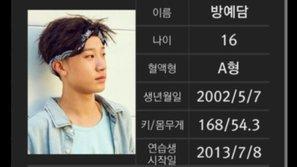 Sau trận chiến với trainee nhà JYP, YG tiết lộ chuẩn bị debut nam thực tập sinh nổi tiếng