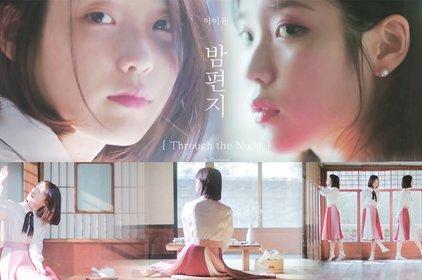 """IU chính thức tái xuất với MV đẹp như mơ cho ca khúc pre-release """"Through the Night"""""""