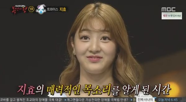 Jihyo King Of Mask Singer