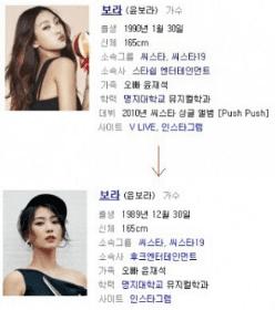Phát hiện gây sốc của netizen Hàn: Giống như Bora, Hyorin cũng đã nói dối về ngày tháng năm sinh khi SISTAR còn hoạt động! - ảnh 2