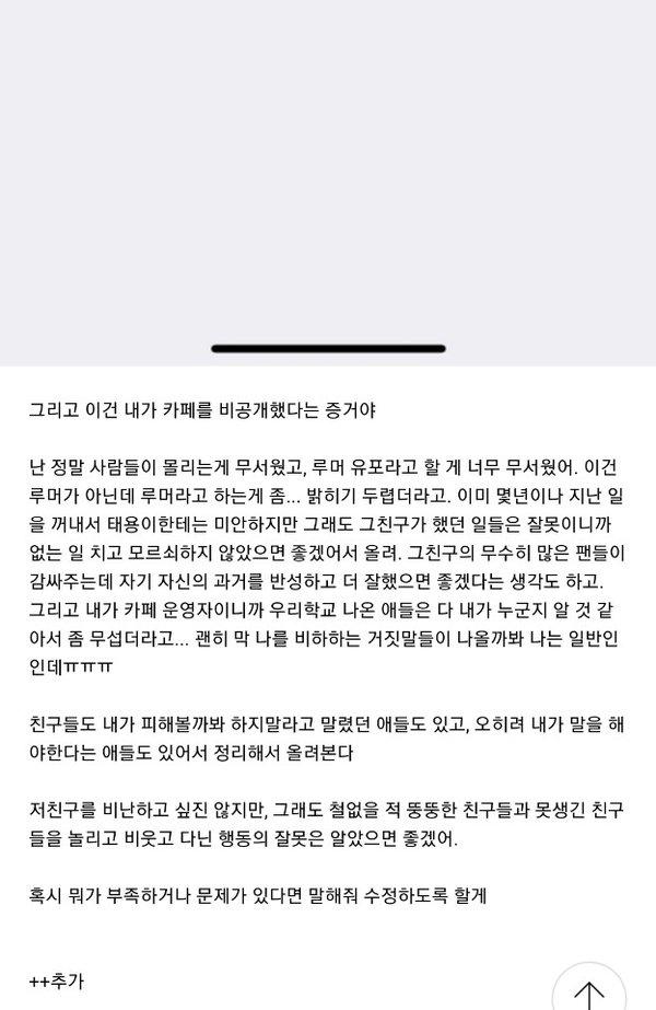 Taeyong NCT bị tố bắt nạt bạn học