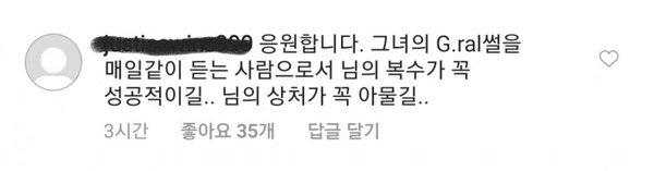 nhiều nhân vật có liên quan đến Red Velvet và SM like bài viết của Kang Kook Hwa